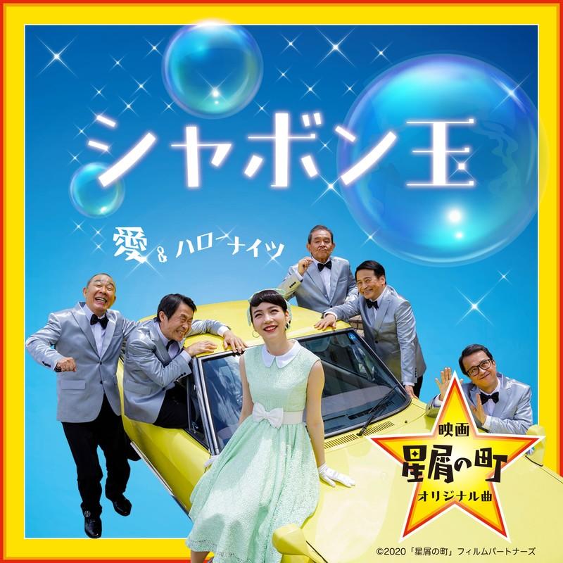 シャボン玉 (映画「星屑の町」オリジナル曲)