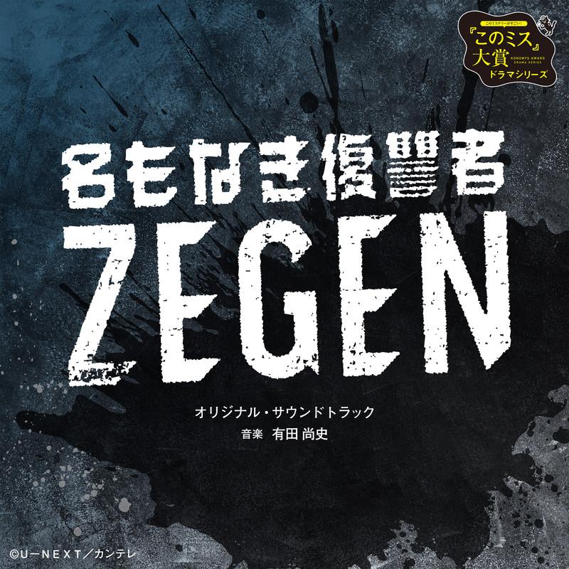 ドラマ「名もなき復讐者 ZEGEN」オリジナル・サウンドトラック