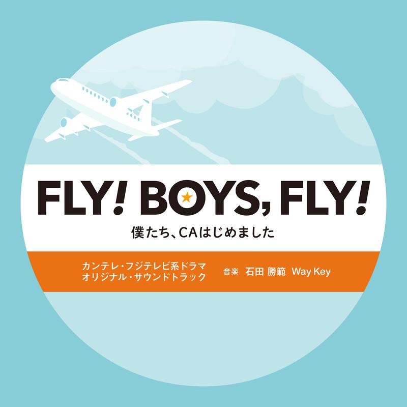 ドラマ「FLY! BOYS, FLY! 僕たち、CAはじめました」オリジナル・サウンドトラック