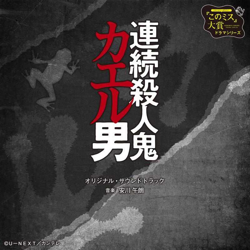 ドラマ「連続殺人鬼カエル男」オリジナル・サウンドトラック