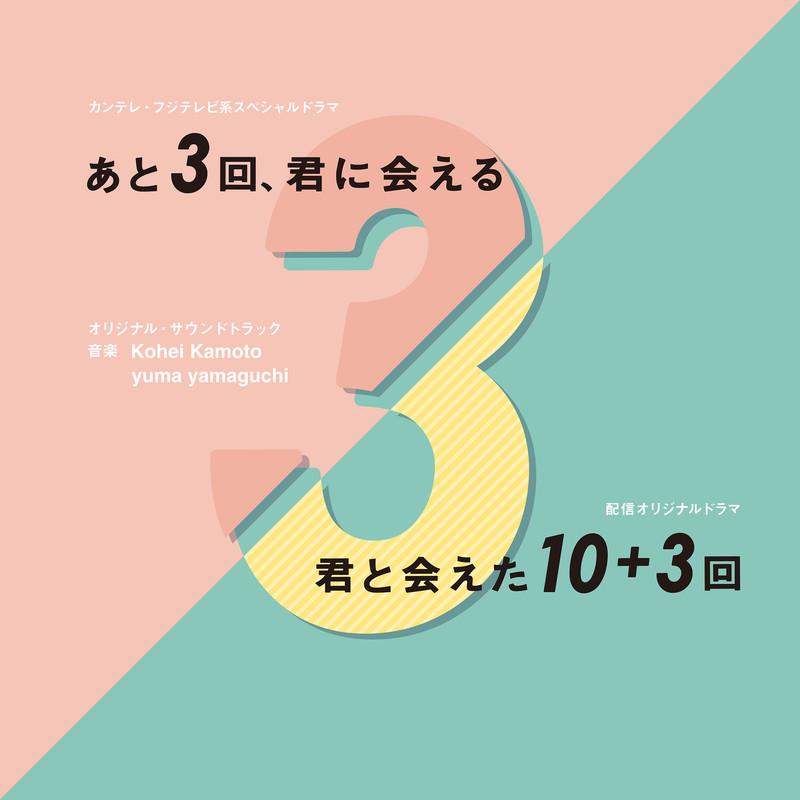 ドラマ「あと3回、君に会える」「君と会えた10+3回」オリジナル・サウンドトラック