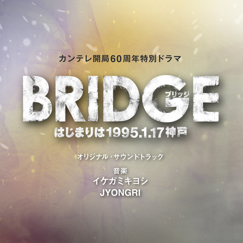 ドラマ「BRIDGE はじまりは1995.1.17神戸」オリジナル・サウンドトラック