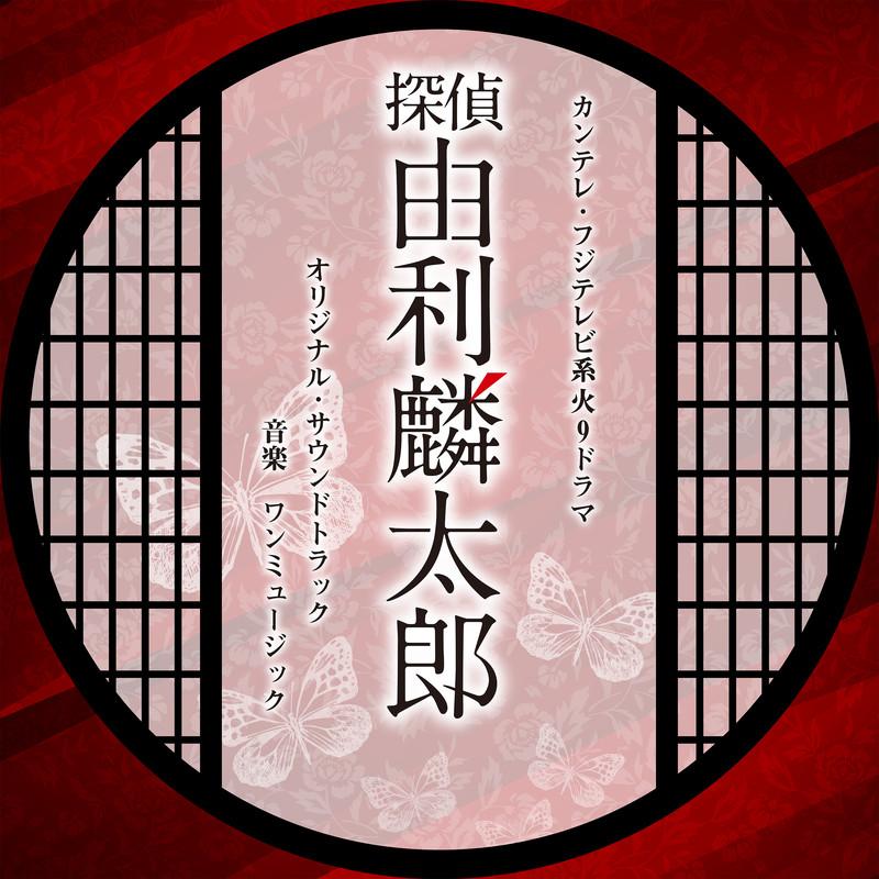 カンテレ・フジテレビ系火9ドラマ「探偵・由利麟太郎」オリジナル・サウンドトラック