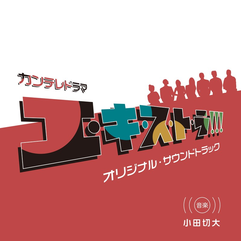 ドラマ「エ・キ・ス・ト・ラ!!!」オリジナル・サウンドトラック