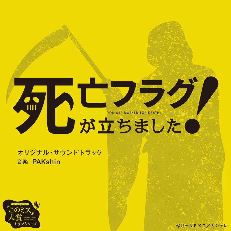 ドラマ「死亡フラグが立ちました!」オリジナル・サウンドトラック