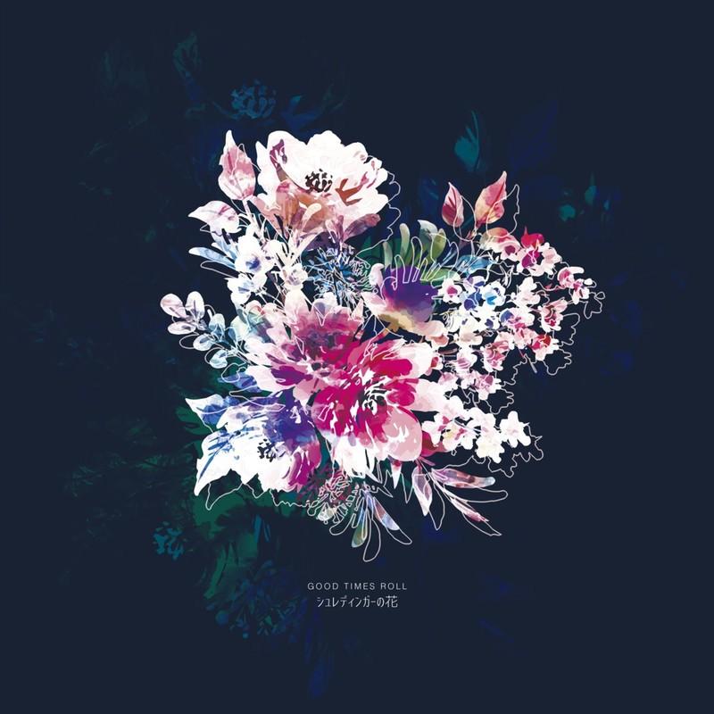シュレディンガーの花