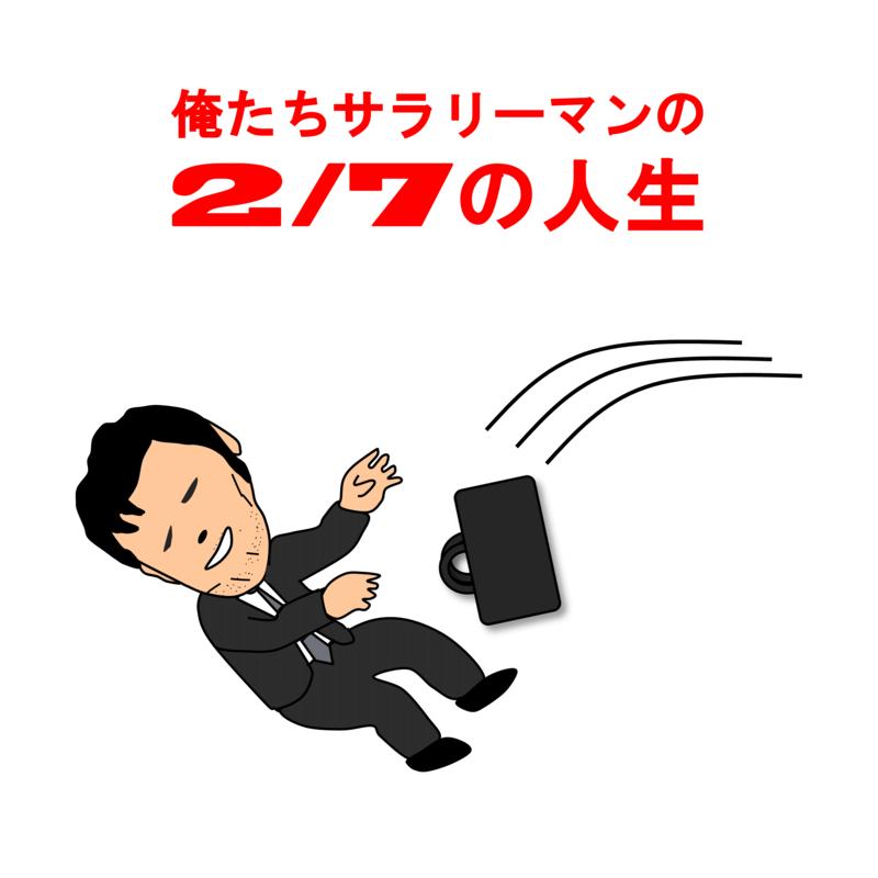 俺たちサラリーマンの2/7の人生 (feat. 神威がくぽ)