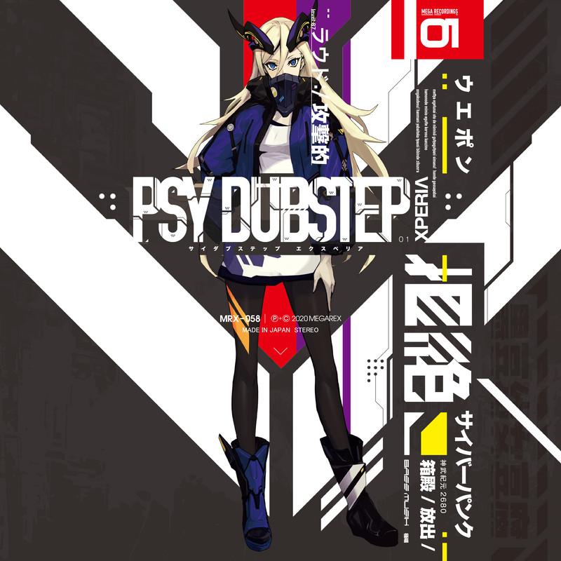 PSY DUBSTEP XPERIA 01