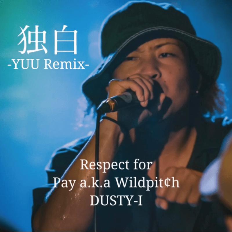 独白 (YUU Remix)