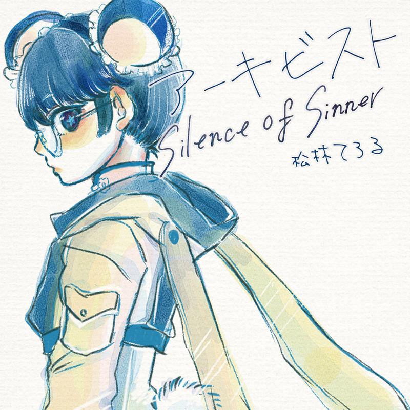 アーキビスト / Silence of Sinner