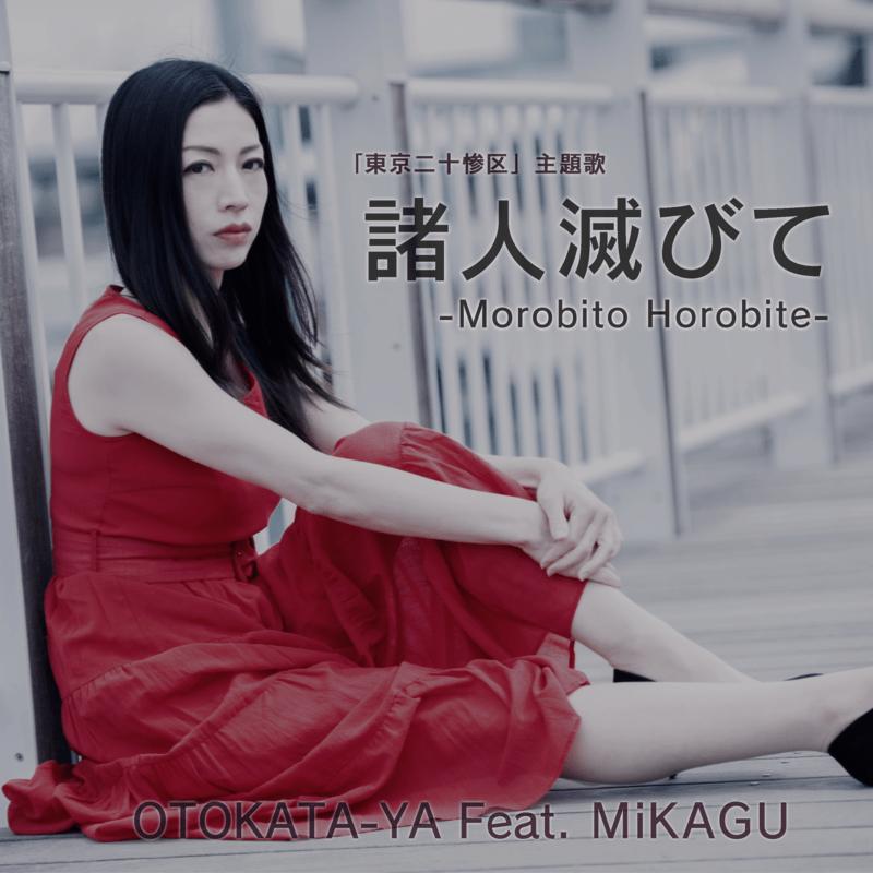 諸人滅びて (feat. MiKAGU)