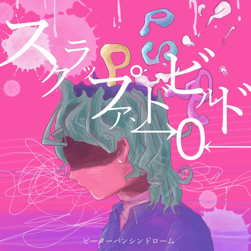 スクラップアンドビルド / →0←