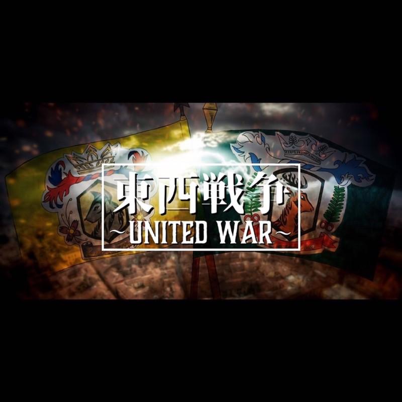 東西戦争 〜United War〜