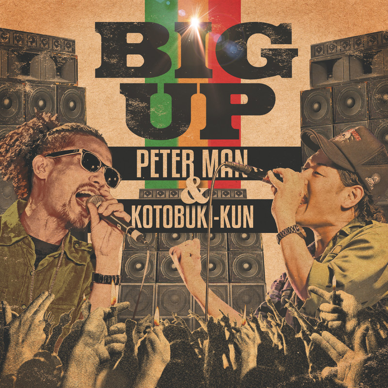 BIG UP (feat. 寿君)
