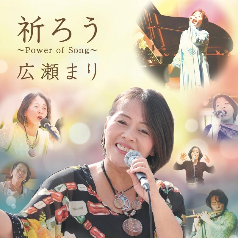 祈ろう ~Power of Song~