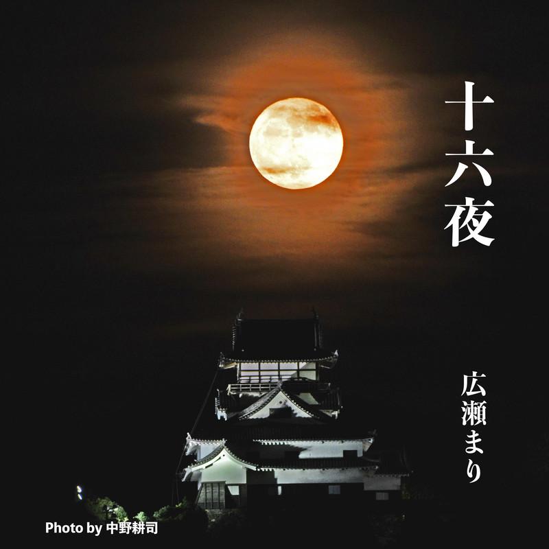十六夜 (feat. 溝口道晴)