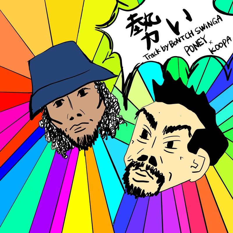 勢い (feat. KOOPA)