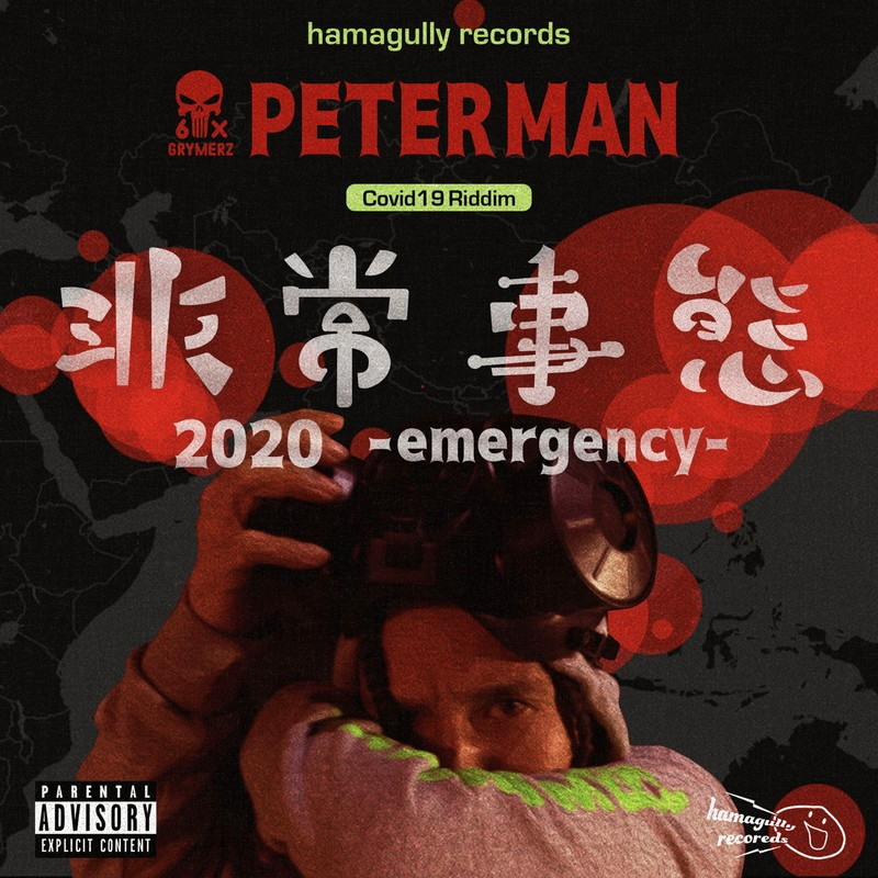 非常事態 2020 - emergency -