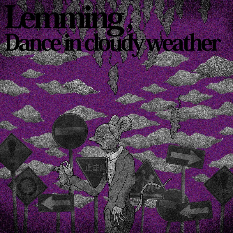 レミング、曇天に踊る