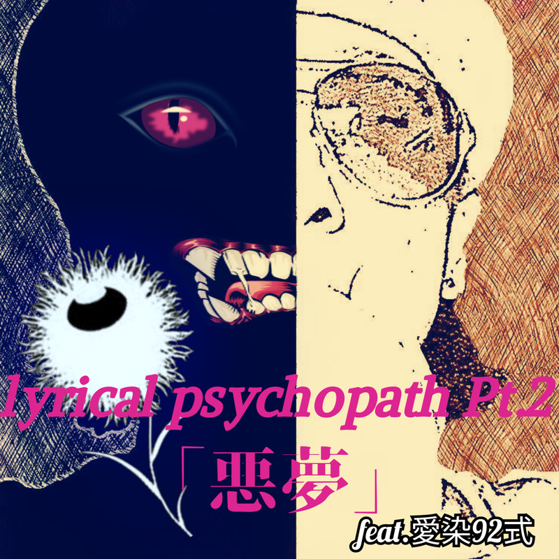 Lyrical Psychopath Pt.2 -Nightmare- (feat. Aizen 92)