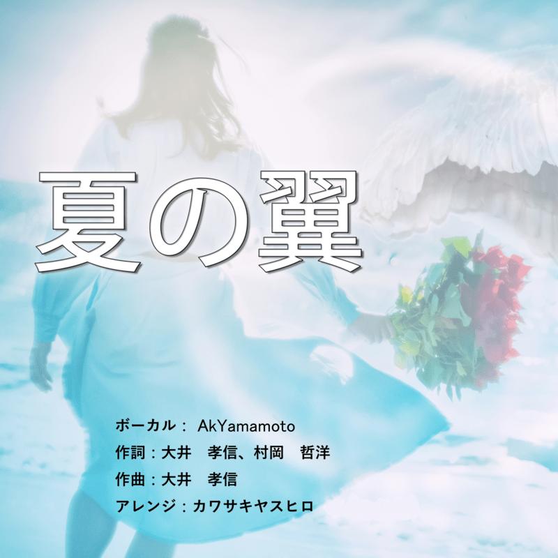wings of summer (feat. AkYamamoto)