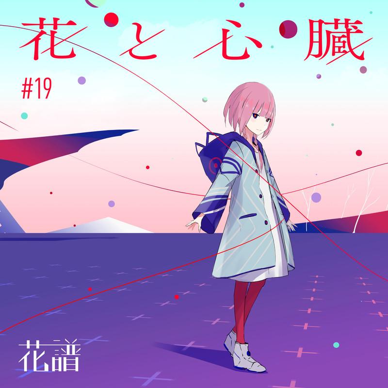 Hana To Shinzou