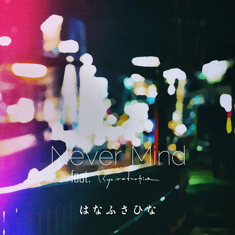 Never Mind (feat. Ryo reauction)