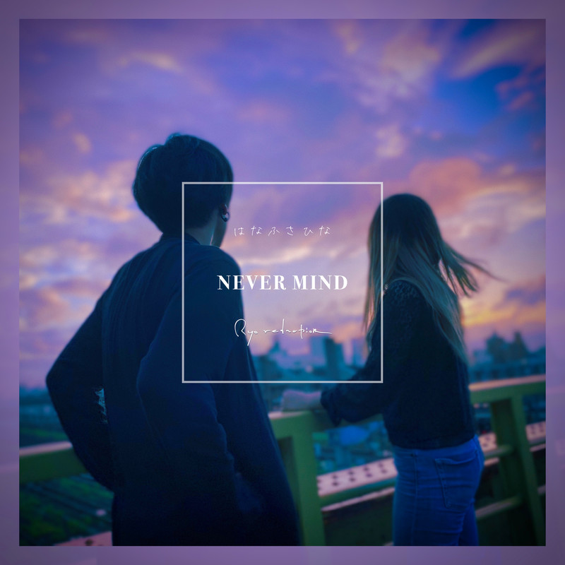 Never Mind (feat. Ryo reduction)