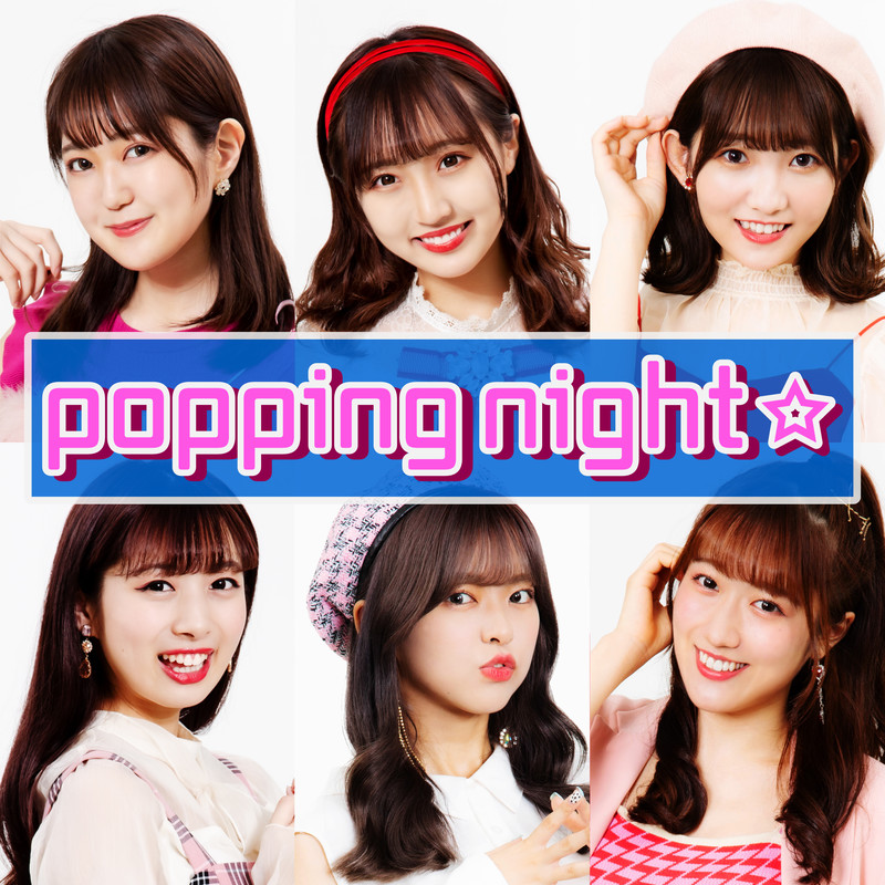 popping night☆