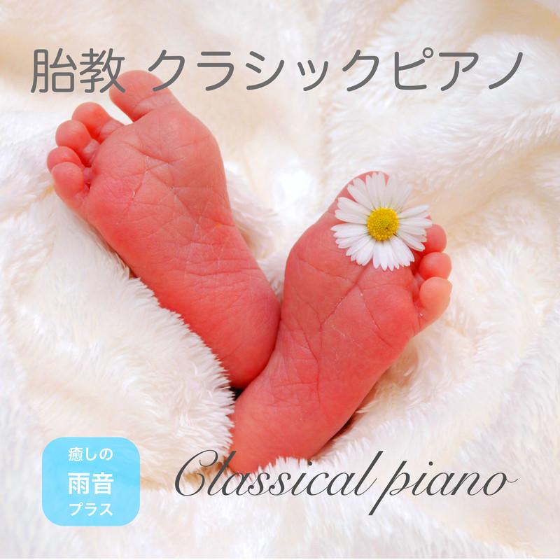 胎教 クラシックピアノ - 癒しの雨音プラス -