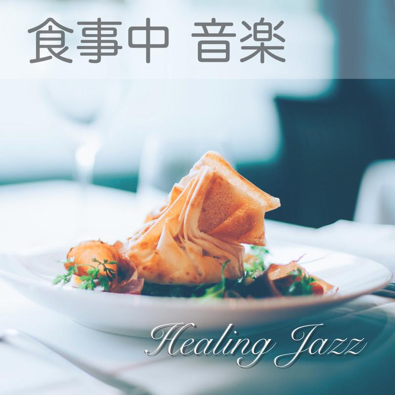 食事中 音楽 - 癒し ジャズ まったり 優雅なカフェ ラウンジ ミュージック -