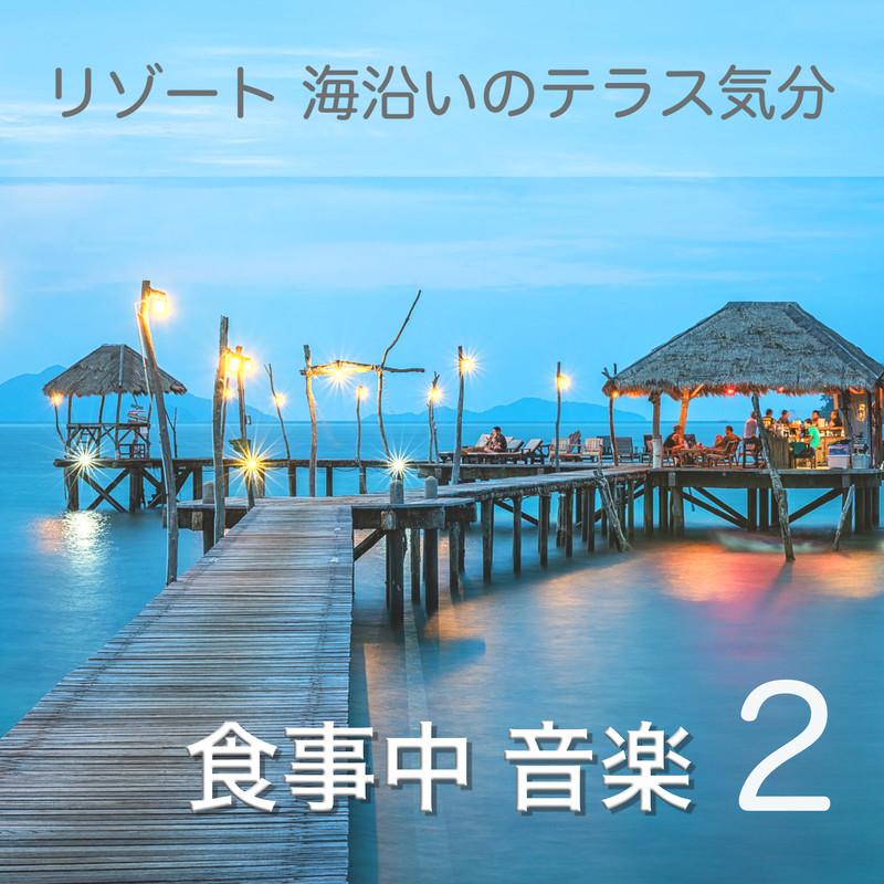 食事中 音楽 2 - ご飯が美味しくなる音楽 リゾート 海沿いのテラス気分 -