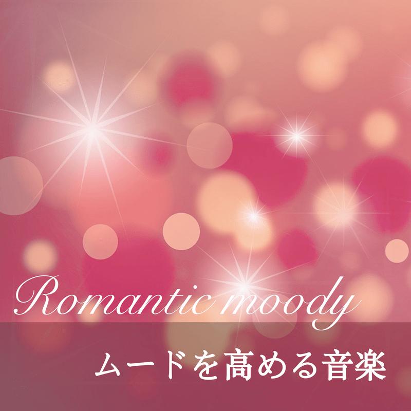 ムードを高める音楽 ロマンチック BGM - 大人の雰囲気 ジャズ -
