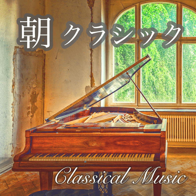 Morning Classical Piano violin Masterpieces Classical Music - Faure Bach Debussy Liszt Rachmaninov Ravel Mendelssohn Beethoven Brahms Famous Composers Healing Classical -