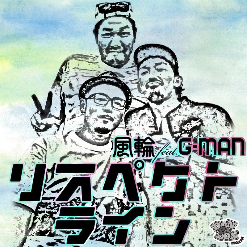リスペクトライン (feat. G-MAN)