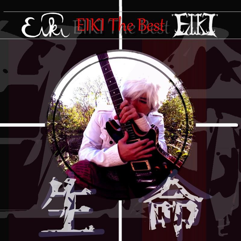 EIKI The Best『生命』