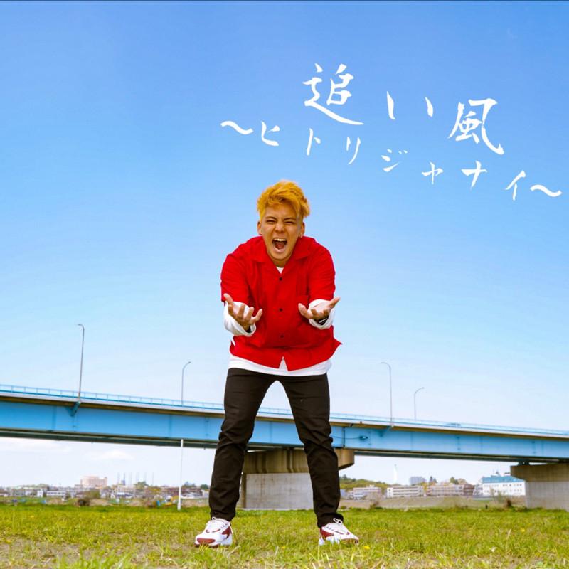 追い風 〜ヒトリジャナイ〜