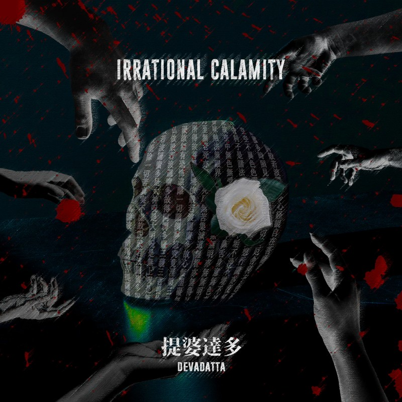 Irrational Calamity