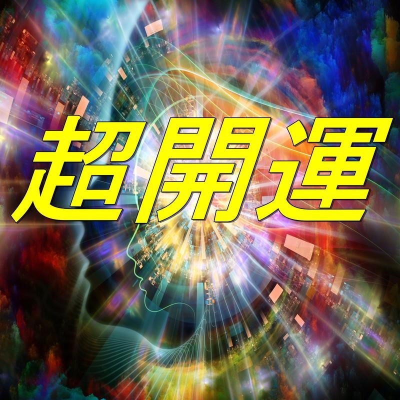 超開運 〜運気上昇・浄化・ヒーリングの為の瞑想音楽集〜