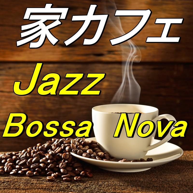 家カフェ ~カフェ・レストランのジャズ・ボッサ・インストゥルメンタル音楽~