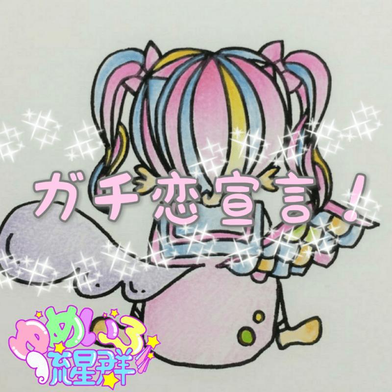 ガチ恋宣言!