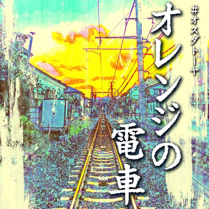 オレンジの電車