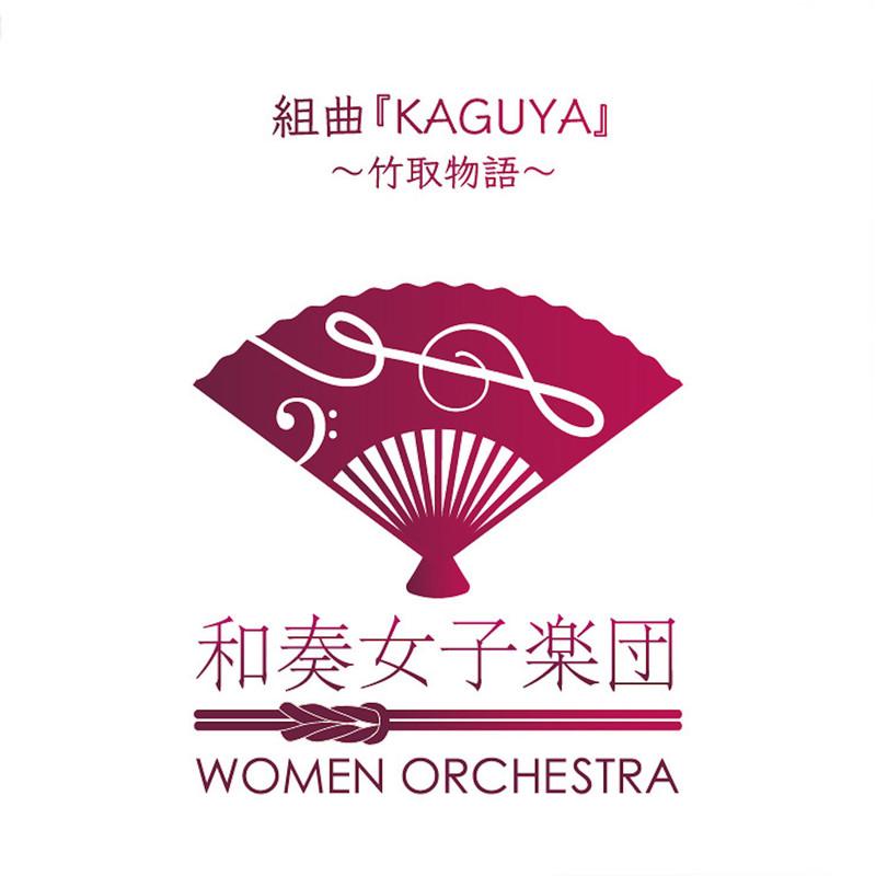 組曲KAGUYA 〜竹取物語〜