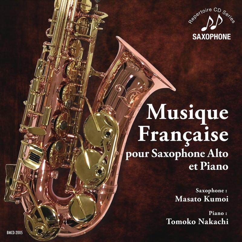 アルト・サクソフォーンのためのフランス音楽小品集