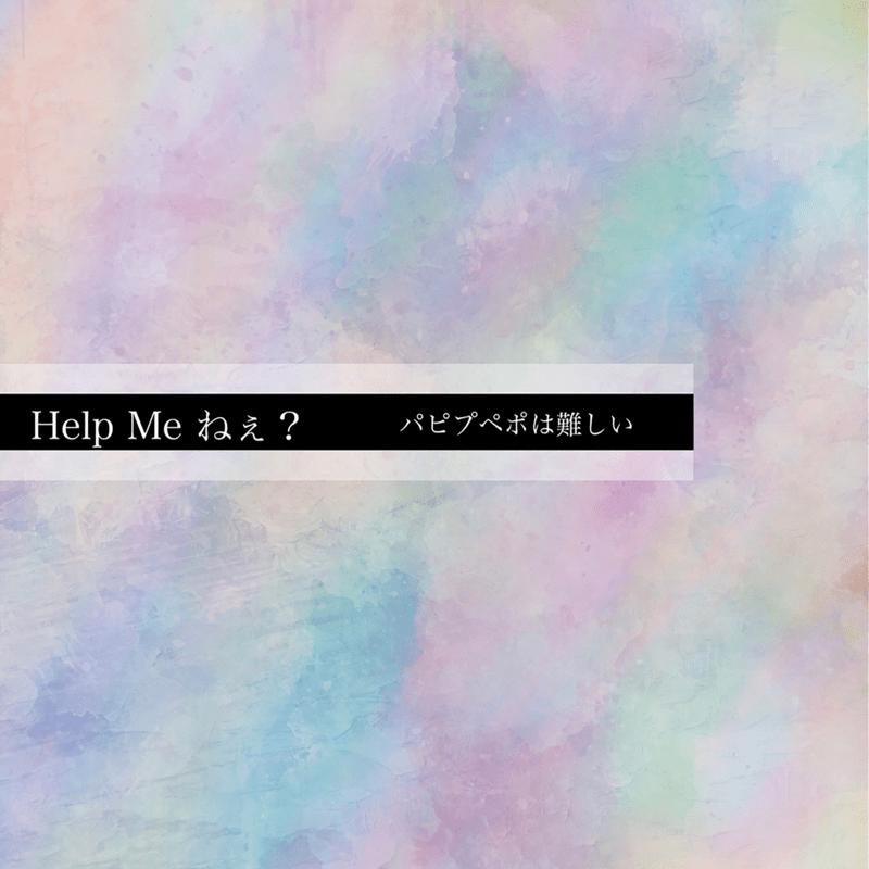 Help Me ねぇ?