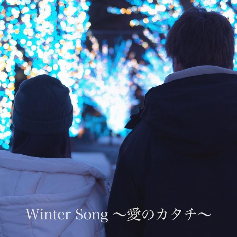 Winter song 〜愛のカタチ〜