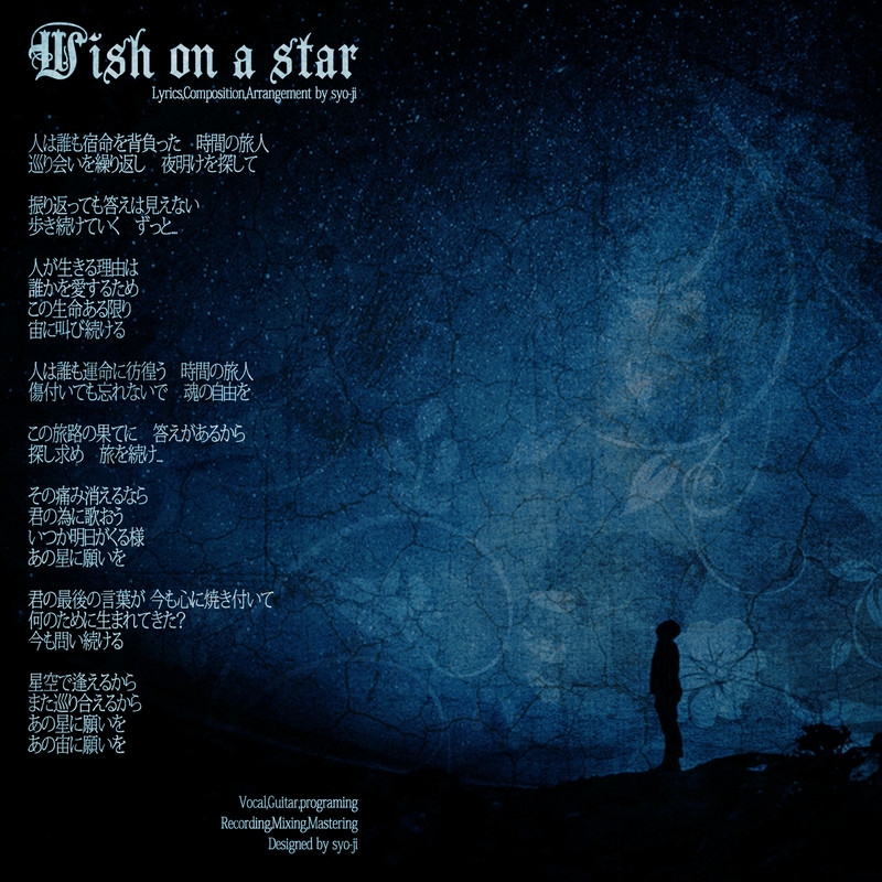 Wish on a star