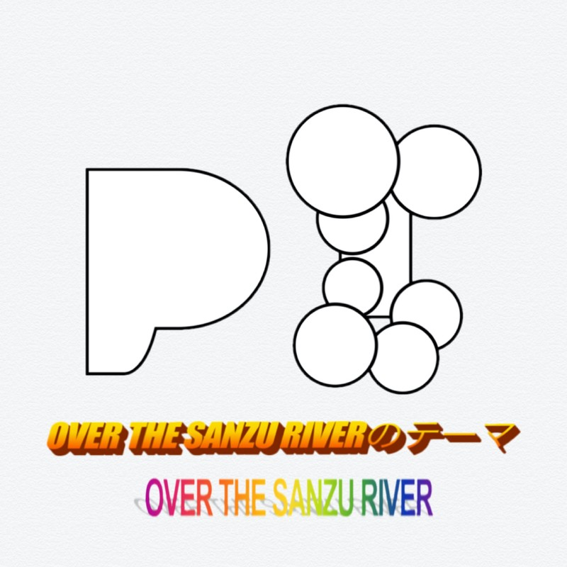 OVER THE SANZU RIVERのテーマ (LIVE)