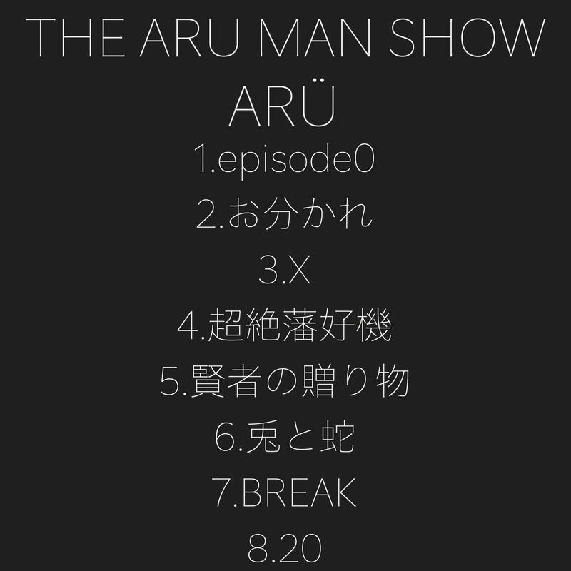 THE ARU MAN SHOW