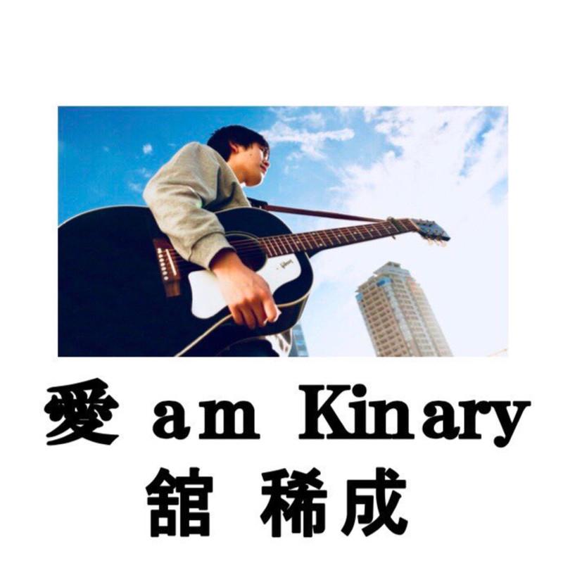 愛am Kinary